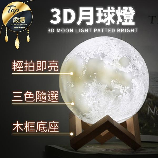 現貨!3D觸控月球燈-15cm 附底座 三種光源 LED小夜燈 月亮燈 USB充電 浪漫製造機 情境擺飾 #捕夢網
