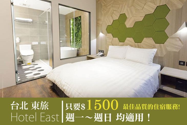 【台北】台北-東旅Hotel East #GOMAJI吃喝玩樂券#電子票券#飯店商旅
