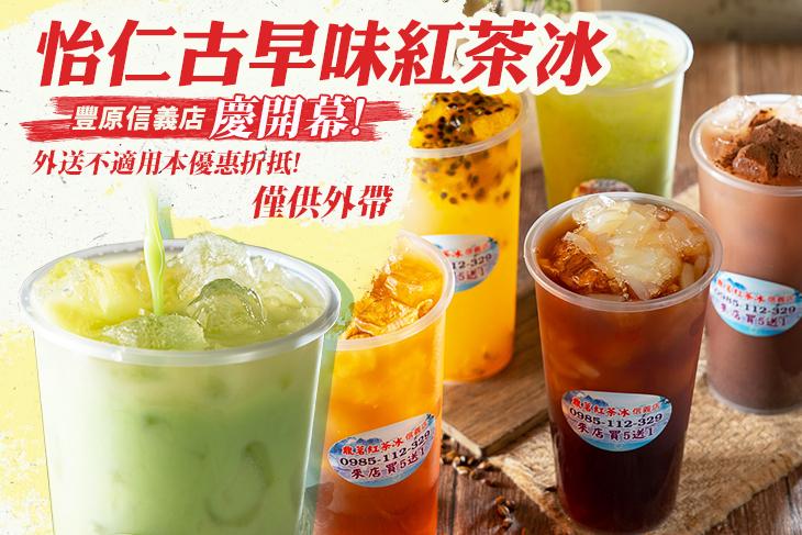 【台中】怡仁古早味紅茶冰 #GOMAJI吃喝玩樂券#電子票券#美食餐飲