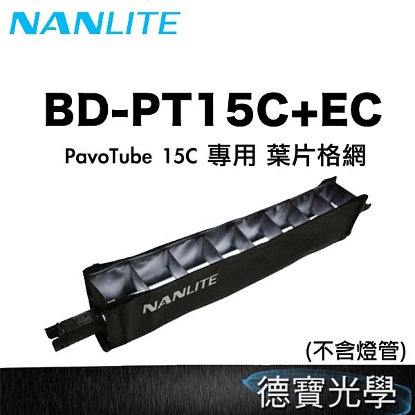 [德寶光學] Nanlite 南光 BD-PT15C+EC 魔光 光棒網格 PavoTube 15C適用 外拍燈管 攝影燈 配件 公司貨