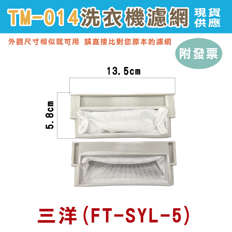 洗衣機濾網 (14) 現貨 附發票  棉絮過濾網 洗衣機 濾網