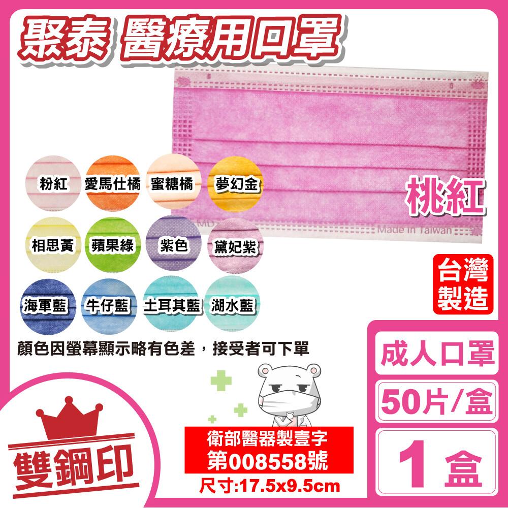 聚泰 聚隆 雙鋼印 成人醫療口罩 (粉紅/愛瑪仕橘/蜜糖橘)(13色可選) 50入/盒 專品藥局