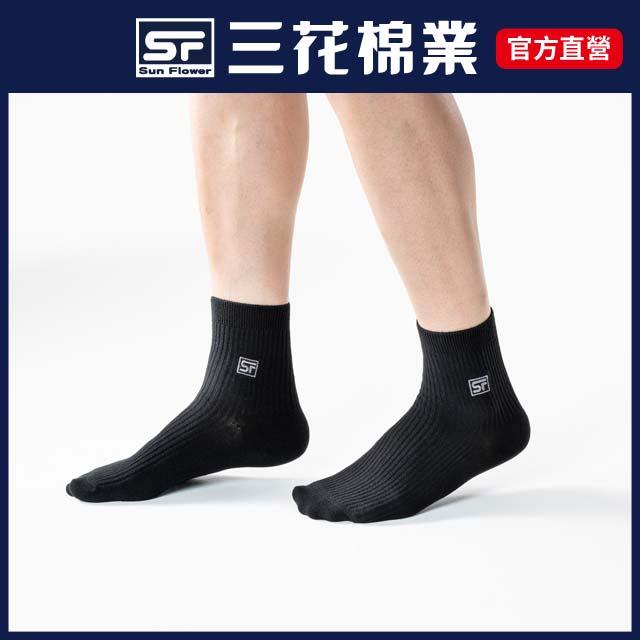 三花1/2休閒襪-黑