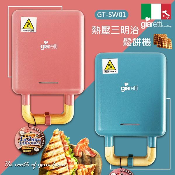 【Giaretti】熱壓三明治鬆餅機 GT-SW01