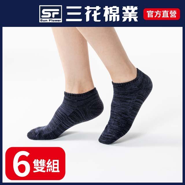 三花隱形襪(織紋).襪子_深藍(6雙組)