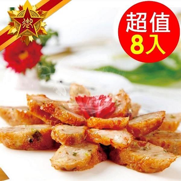 【南紡購物中心】五星御廚-精選集 黃金蝦捲x8包組
