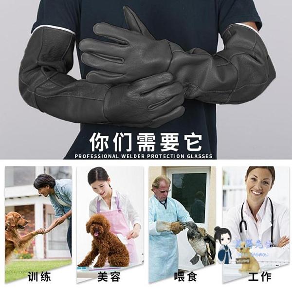 防咬手套 防狗咬狗狗洗澡手套加長防貓抓手套訓狗寵物防咬手逗貓刺猬加厚