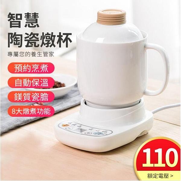 台灣24h現貨 110V養生壺 加厚陶瓷 養生杯 快煮壺 電熱杯墊 小燉盅 燉鍋【igo】