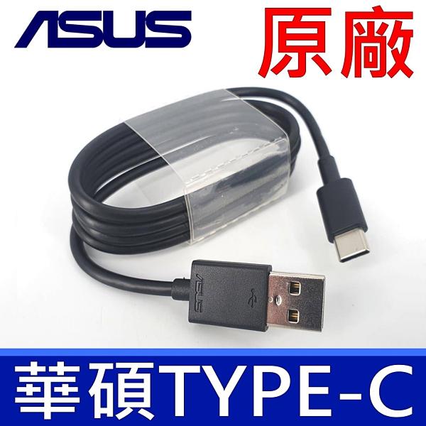 ASUS 原廠傳輸線 Type-C 華碩 ZE520KL/ZS570KL/ZU680KL Zenfone 3 4 5 6