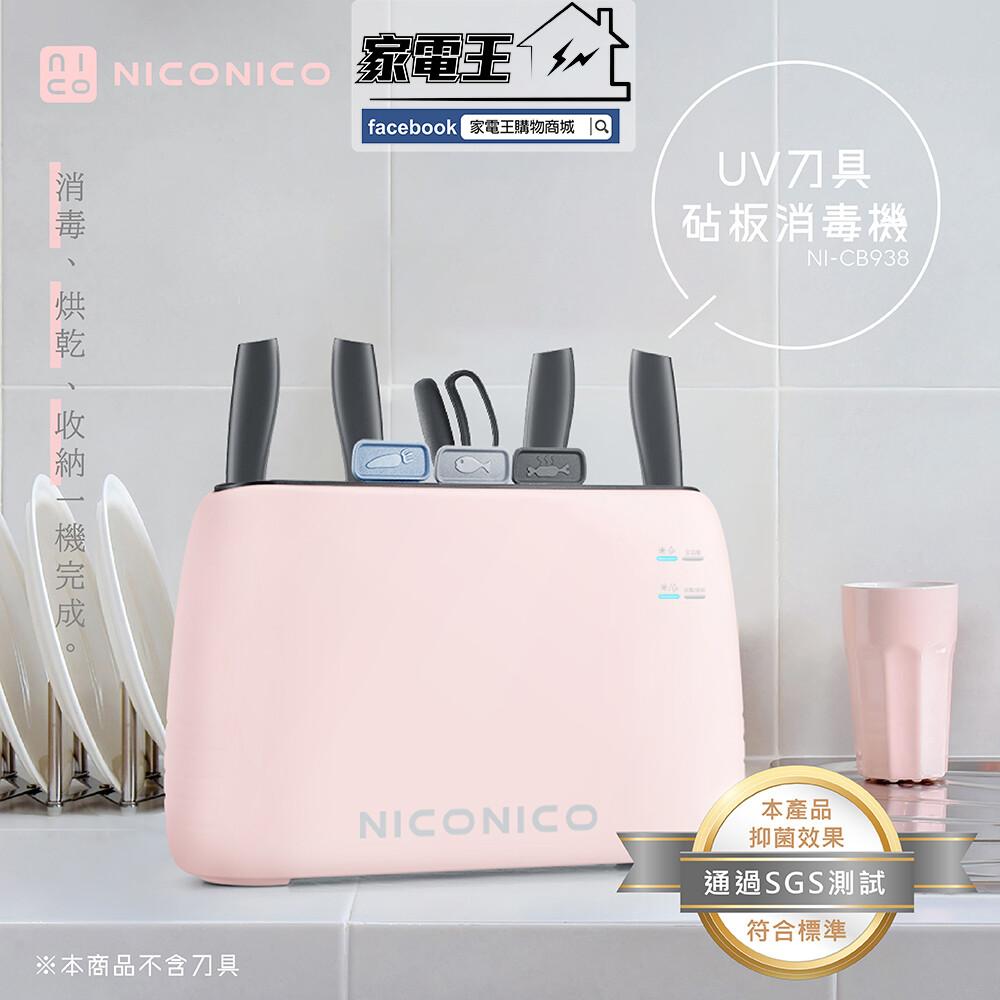 家電王niconico 紫外線uv刀具砧板消毒機 ni-cb938 快速殺菌風乾 內附抗磨柔軟
