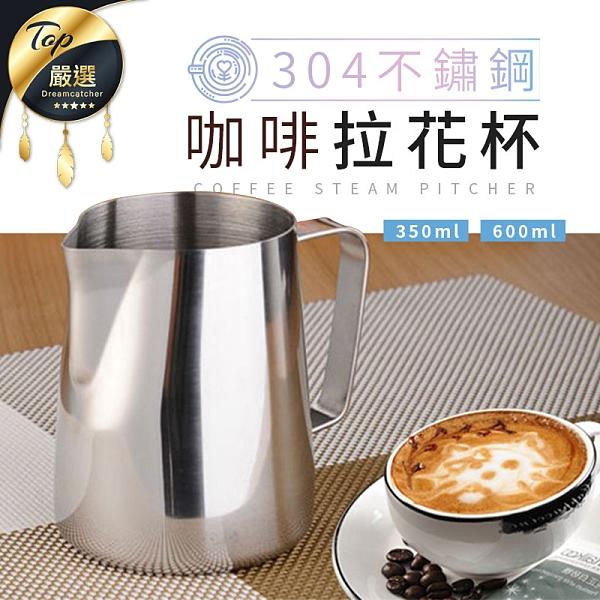 現貨!咖啡拉花杯-600ml 304不鏽鋼 奶泡杯 刻度杯 拉花壺 拉花鋼杯 尖口杯 #捕夢網