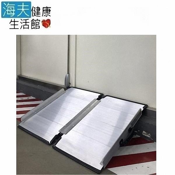 【南紡購物中心】【海夫健康生活館】斜坡板專家 左右折疊式 斜坡板 寬75cm長75cm(BJ75)