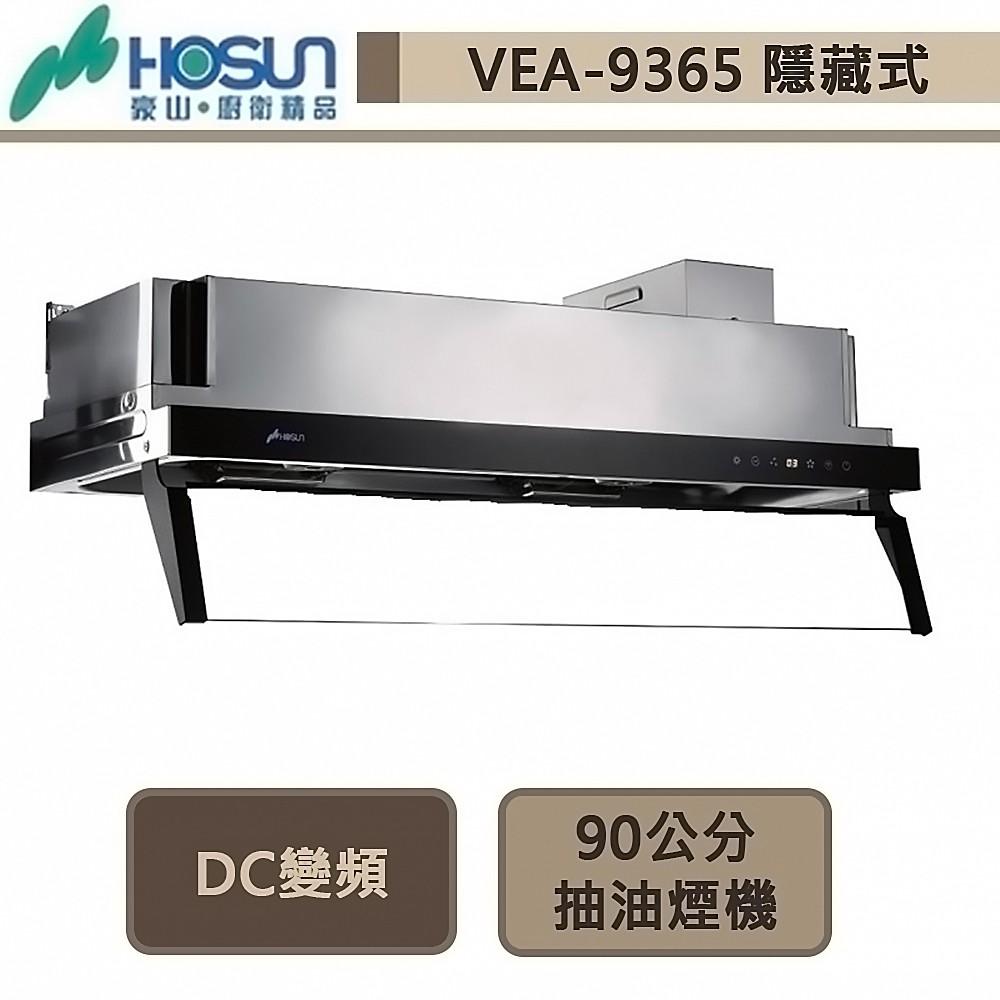 豪山牌-VEA-9365-隱藏式連動款抽油煙機-90公分-部分地區含基本安裝