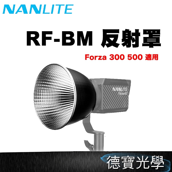 [德寶光學] Nanlite南光 RF-BM 反射罩 Forza 300 500 適用 保榮接口 棚燈罩 攝影燈罩 公司貨