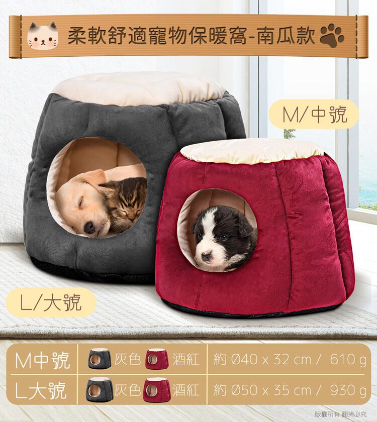 柔軟舒適寵物保暖窩-南瓜款(m號)