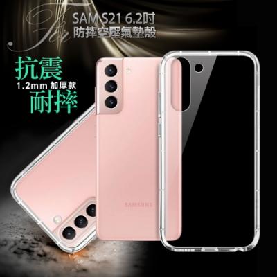 Xmart for Samsung Galaxy S21 6.2吋 加強四角防護防摔空壓氣墊殼