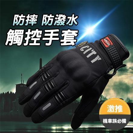 機車族必備防潑水防摔觸控手套 夜視3M反光設計防滑透氣全指觸屏騎士手套【QTJLF07】