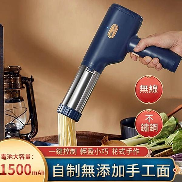 【現貨!制止手工面 贈3種麵條模組】壓麵條機 USB充電款 手壓麵條 手持式麵條機 壓麵器【igo】