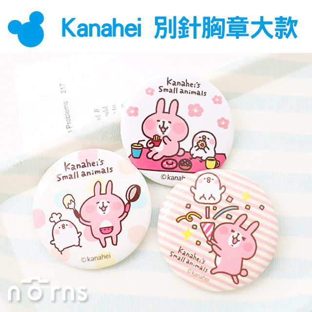 【Kanahei 別針胸章大款】Norns 圓形 正版卡娜赫拉 小雞P助 粉紅兔兔 MIT徽章裝飾 雜貨禮品 卡通可愛療癒