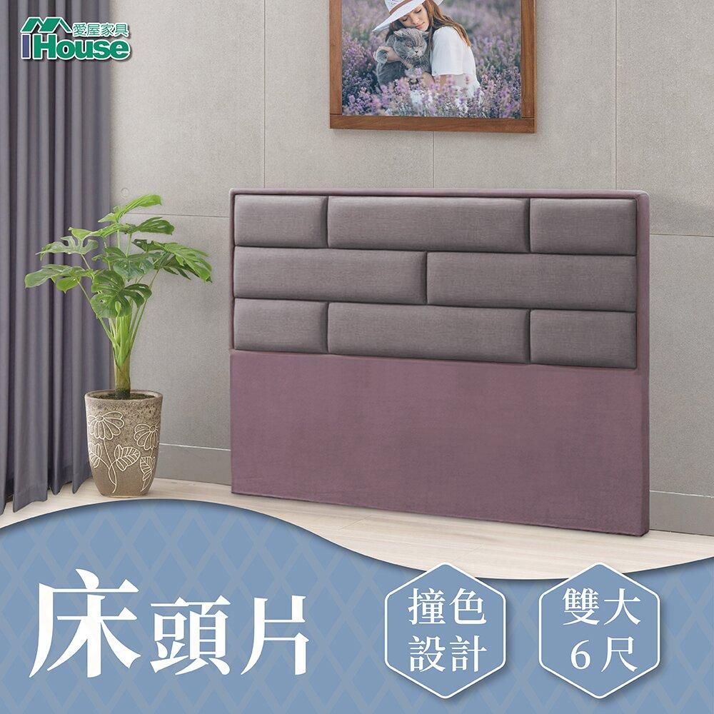 IHouse-艾琪藝 長方格貓抓皮床頭片 雙大6尺