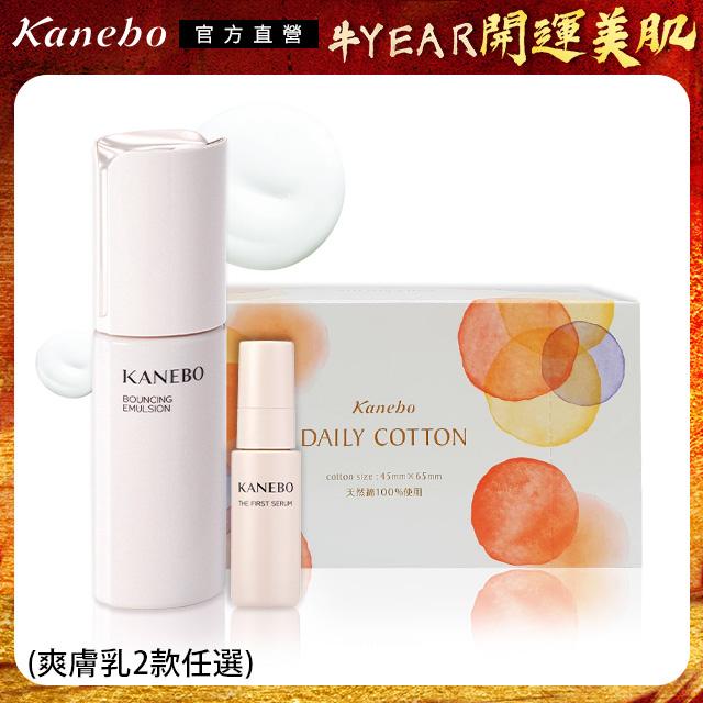 【Kanebo 佳麗寶】水嫩彈力爽膚乳前導三件組(2款任選)