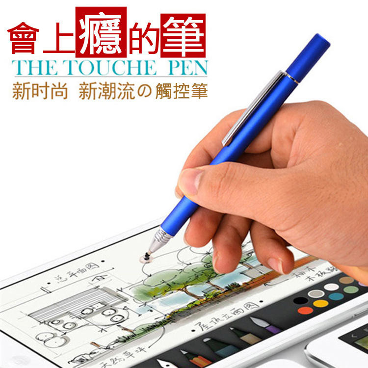 智慧型手機 平板通用高精準度極細電容觸控筆繪圖筆