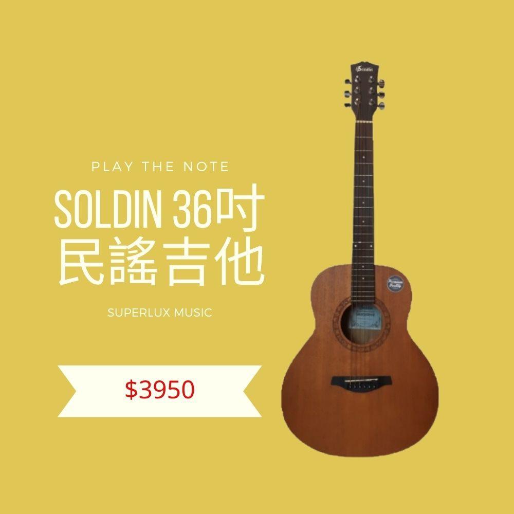 Soldin SA-3620 36吋 民謠吉他《公司貨保固》