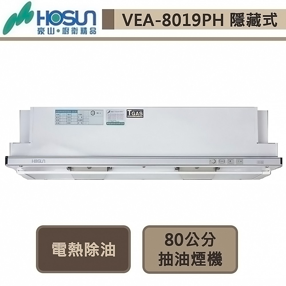 豪山牌-VEA-8019PH-隱藏式熱除油抽油煙機-80公分-部分地區含基本安裝