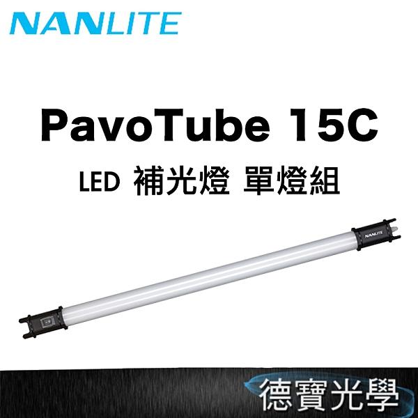 [德寶光學] Nanlite 南光 PavoTube 15C 1Kit 光棒 RGB光棒 攝影燈 魔光棒 可調色溫 單燈組 公司貨