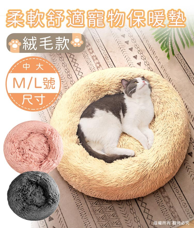 柔軟舒適寵物保暖墊-絨毛款(m號)