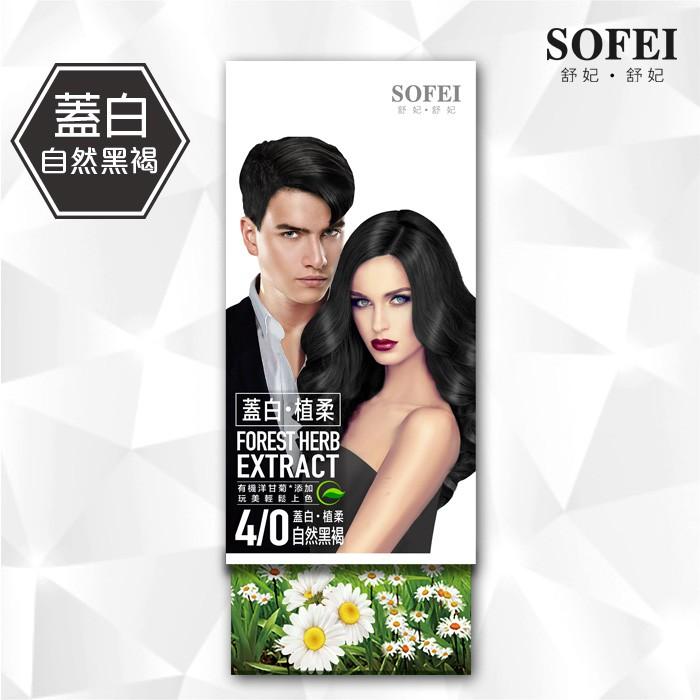 【SOFEI 舒妃】型色家植萃添加護髮染髮霜-蓋白.植柔-4/0自然黑褐