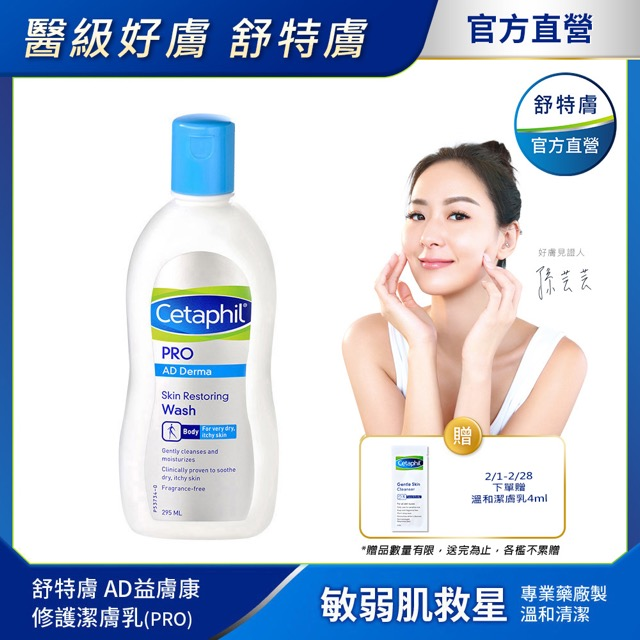 Cetaphil 舒特膚AD益膚康修護潔膚乳