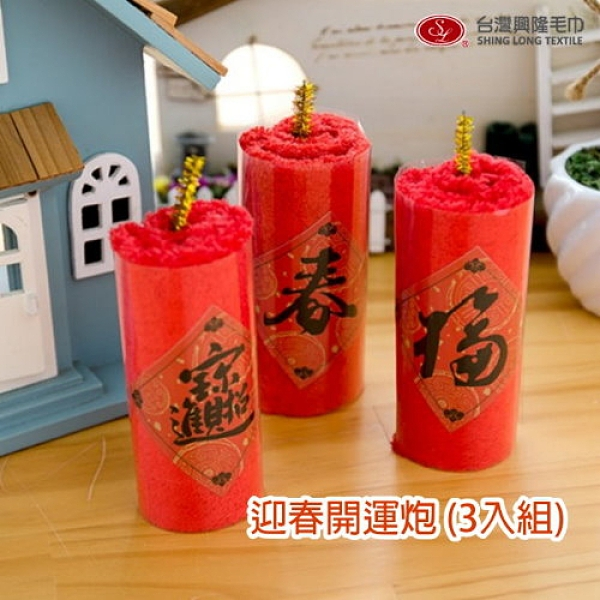 新春好禮--迎春開運炮造型毛巾(3入裝) 台灣興隆毛巾製