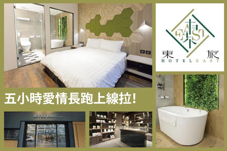 【台北】台北-東旅Hotel East #GOMAJI吃喝玩樂券#電子票券#商旅休憩