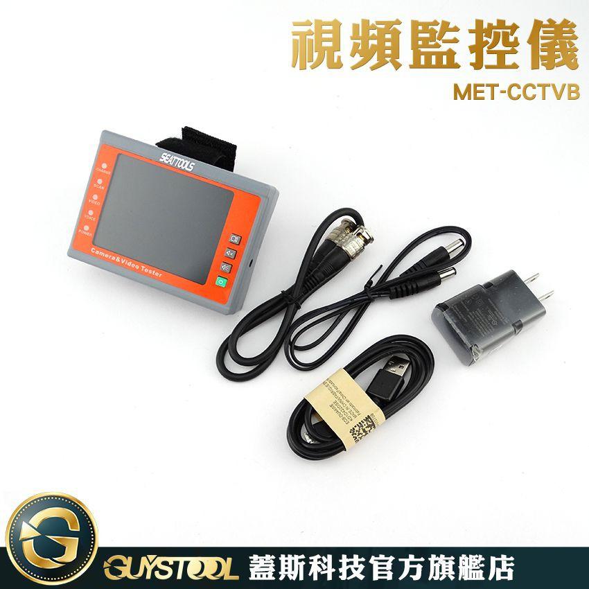 視頻監控儀 CCTVB 蓋斯科技 監控測試儀 音頻測試 影像監控 高畫質 視頻測試 外型小巧 12V輸出
