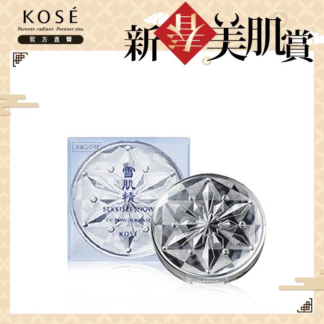 【KOSE 高絲】雪肌精 CC絲絨雪粉餅盒