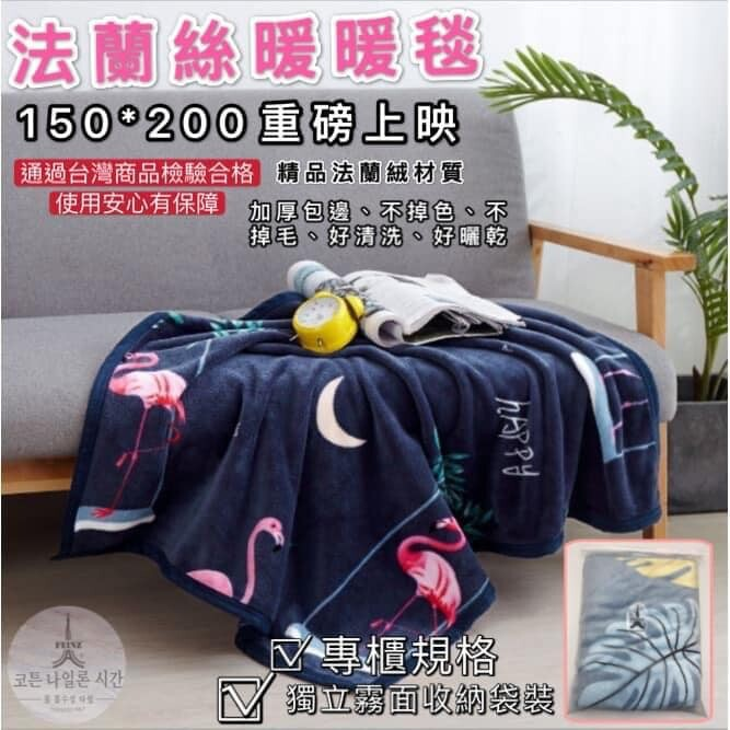 法蘭絲暖暖毯 150*200厚重上映 法蘭絨精品材質 精緻包邊 獨立霧面收納袋裝 床單被
