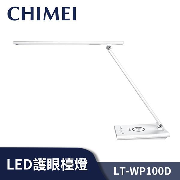 CHIMEI奇美 QI無線充電 USB充電 LED 護眼檯燈 LT-WP100D