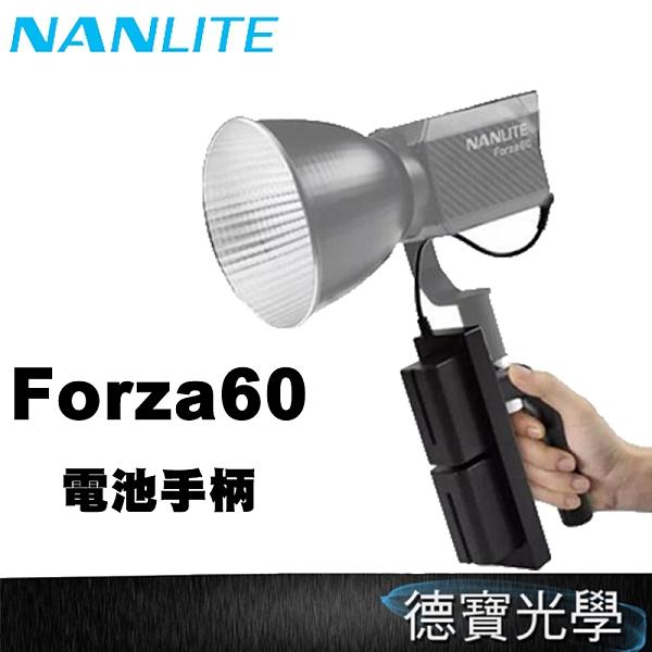 [德寶光學] NANLITE 南光 BH-FZ60 FORZA 60 用NPF電池手柄 專用電池手柄 原力60 公司貨