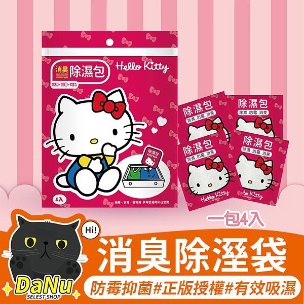 Hello Kitty 消臭除濕包 除溼包 除溼袋(30gx4入)【Z210144】