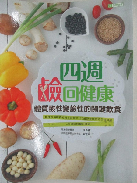 【書寶二手書T5/養生_J84】四週鹼回健康:體質酸性變鹼性的關鍵飲食_吳大為、陳彥甫
