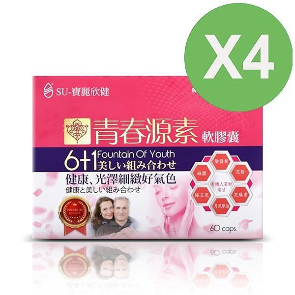 【南紡購物中心】台記青春源素-健康光澤細緻好氣色 4盒入 60粒/盒