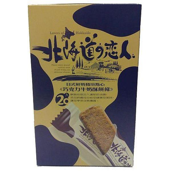 掬水軒北海道戀人-牛奶巧克力酥餅條20入【愛買】