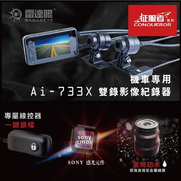 【南紡購物中心】雷達眼 Ai-733X 機車專用前後行車記錄器【SONY感光元件】