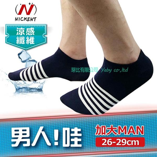 【台灣製】 加大涼感船型襪-中條 加大尺碼 襪子/短襪/船襪/休閒襪/男用/男性 MIT 芽比 YABY 5882