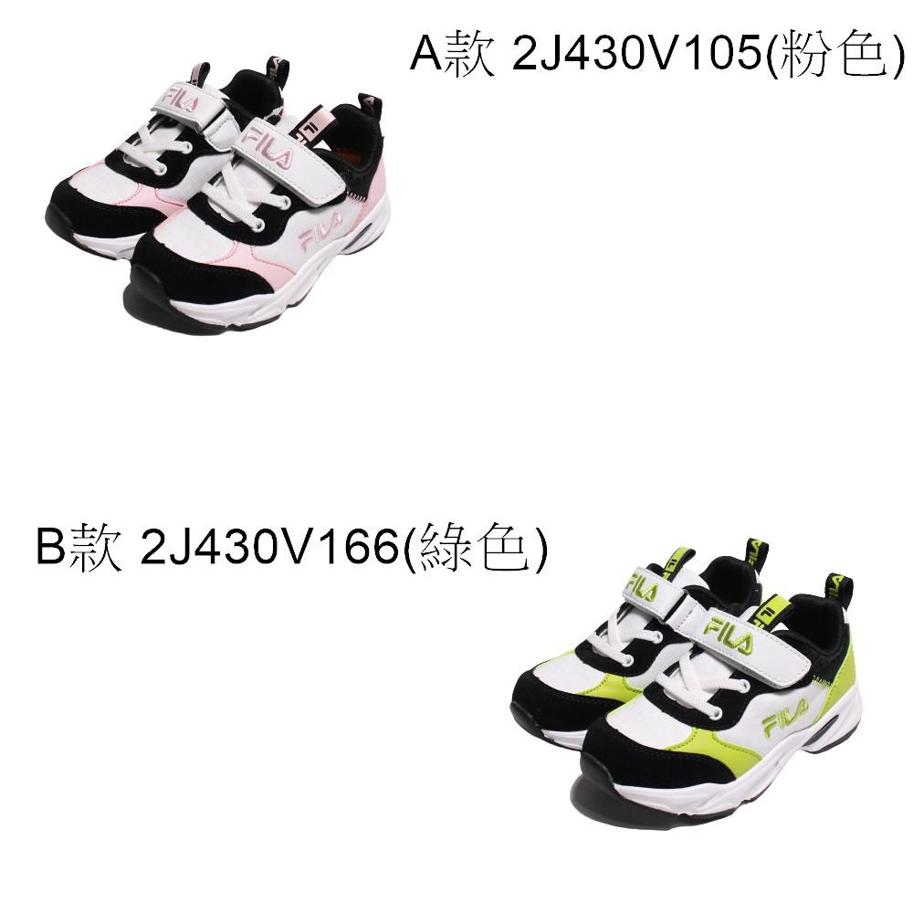 FILA 童鞋 中大童 慢跑鞋 魔鬼氈 - 2J430V105 / 2J430V166