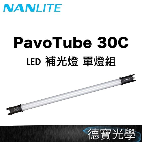 [德寶光學] Nanlite 南光 PavoTube 30C 1Kit 光棒 RGB光棒 攝影燈 魔光棒 可調色溫 單燈組 公司貨