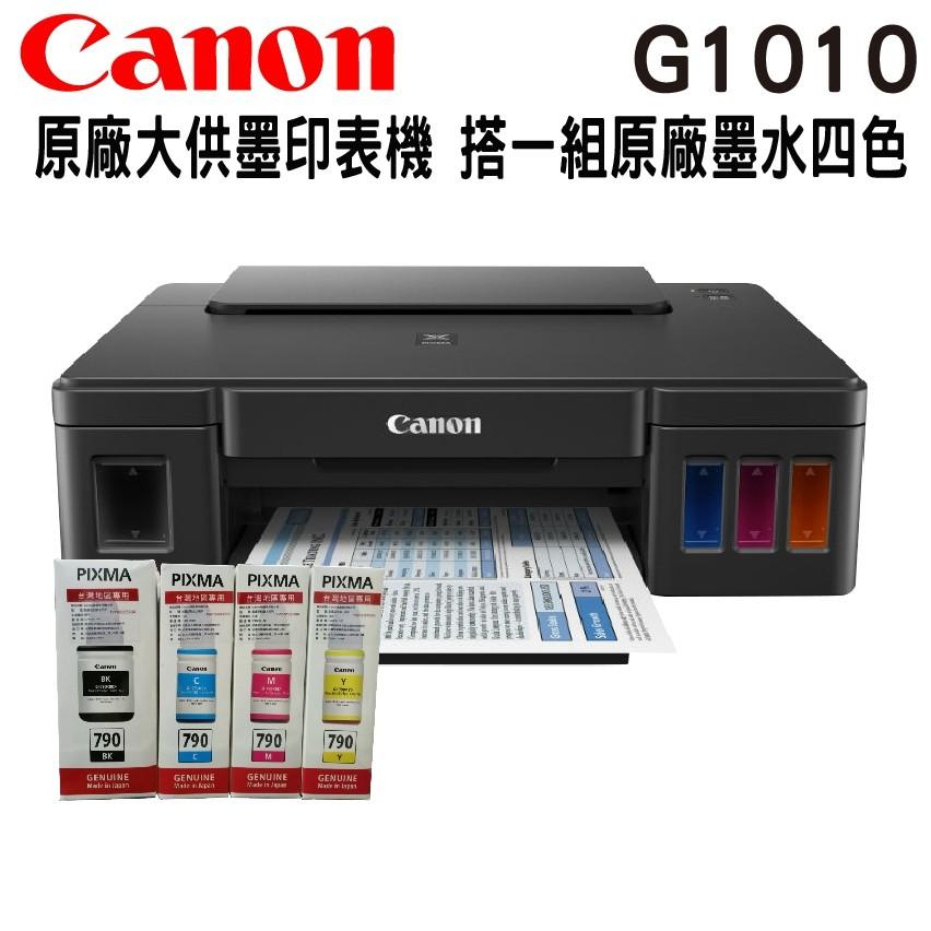 Canon PIXMA G1010 原廠大供墨印表機 搭GI-790原廠墨水四色一組 廠商直送 現貨