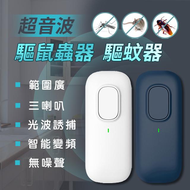 超音波驅鼠器 驅蚊器 驅蟲器 驅鼠器 捕鼠器 超聲波 家用 雙變頻 家電【17購】  S1211