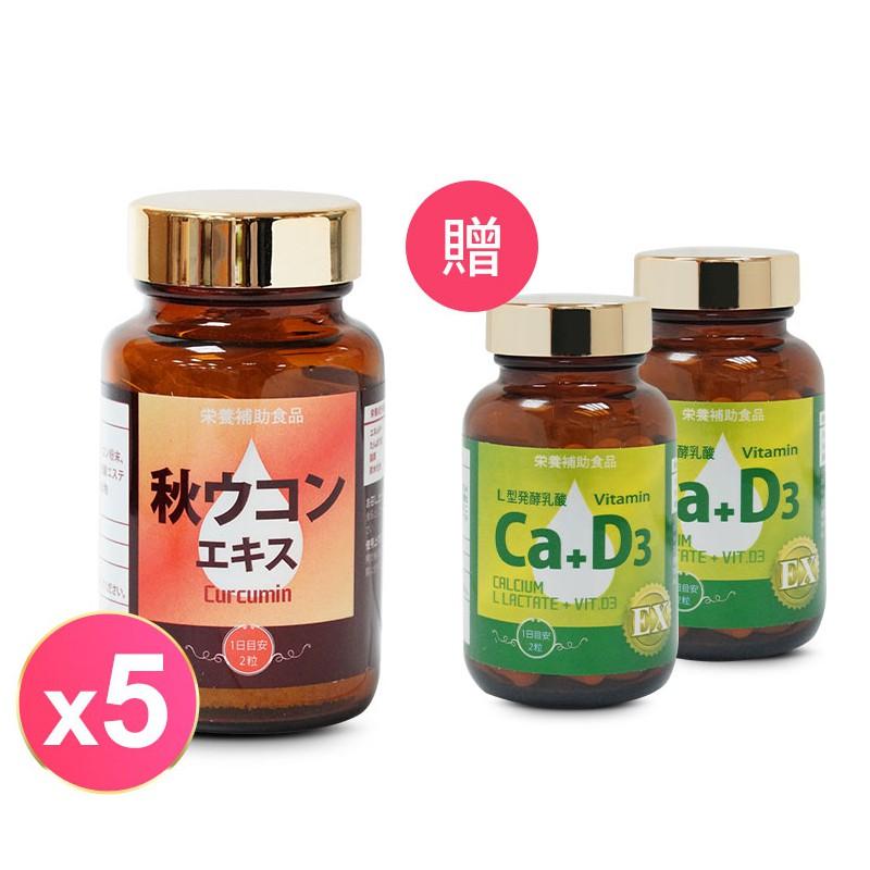 健康食妍 高濃度秋薑黃5入組 送 (D3)離子植物鈣x2【新高橋藥妝】